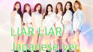 OH MY GIRL - 『LIAR LIAR Japanese ver.』(日本語歌詞字幕付き)