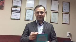 Отзыв от Юрия из Украины о моей книге Повышение эффективности отдела продаж за 50 дней