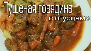 Тушеное мясо с маринованными огурцами