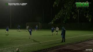 Футбол 8х8  Софрино: Малахит  7-ой тур