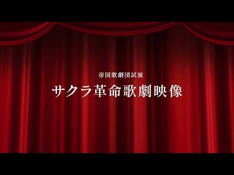 青ヶ島司令部通信 第三話 サクラ革命歌劇映像