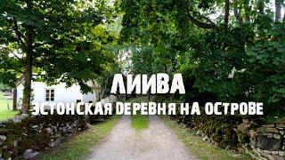 Лиива | Эстонская деревня на острове | Настоящая Эстония (Liiva)