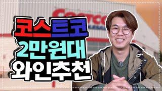 """코스트코 costco 2만원대 와인추천 """"이야…"""