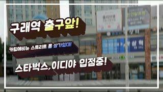 (구래동 상가)구래역 출구앞 카림에비뉴 상가임대!