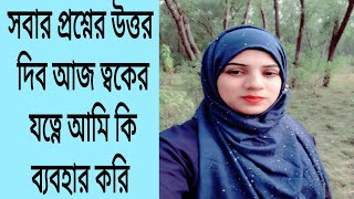 Vlog112 আমি কিভাবে রূপচর্চা করি Bangladeshi Oman Vlogger