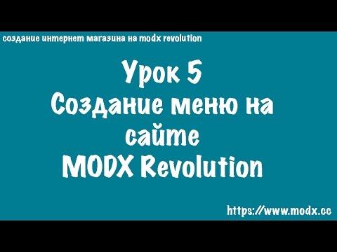 Создание сайтов на MODx: Плейсхолдеры (параметры) чанков
