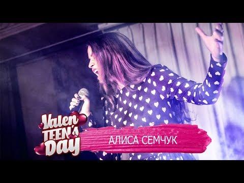 Алиса Семчук - Listen | ValenTEEN's Day 2018 в Emporio Cafe