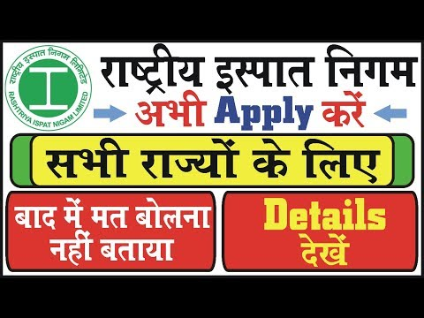 Rastriya Ispat Nigam Limited Recruitment 2018| Sarkari naukri in September | latest govt jobs 2018