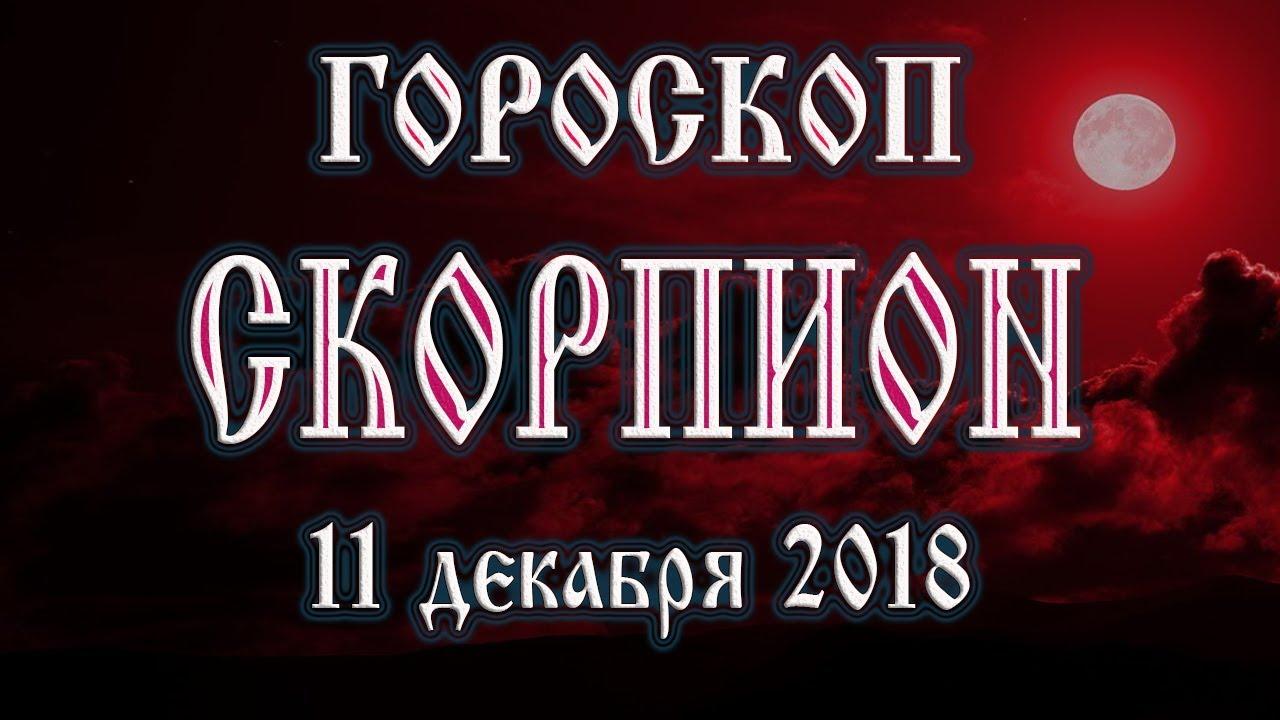 Гороскоп на сегодня 11 декабря 2018 года Скорпион. Полнолуние через 11 дней