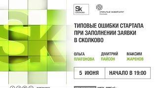 [ОтУС] Обзор типовых ошибок стартапа при заполнении заявки в Сколково(, 2014-06-18T05:39:13.000Z)