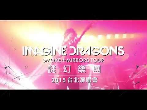 Imagine Dragons 謎幻樂團 2015台北演唱會