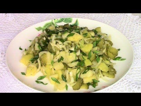 Простой, сытный и очень вкусный салат из картофеля с маринованными огурцами.