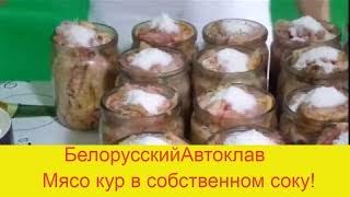 Мясо кур в собственном соку#Домашняя тушенка.Рецепт.Новинка!