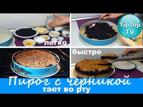 Рецепт ЧЕРНИЧНЫЙ СУПЕРЛЕГКИЙ ПИРОГ// ТАЕТ ВО РТУ