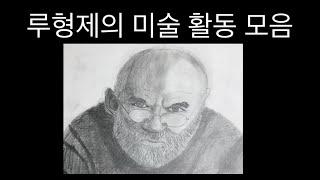 Art/ 인물화/만들기/스케치/루형제의 작품활동/아직은…
