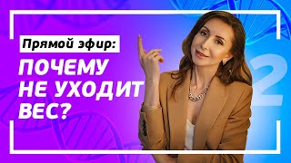 Почему не уходит вес Советы как похудеть 18