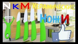 Кухонные ножи - острая Керамика для кухни набор 5 штук