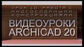 Видеоуроки ARCHICAD 20. Урок 10  Работа с многослойными конструкциями  | Уроки ARCHICAD [архикад](Десятый уроки видеоуроков по ARCHICAD 20 посвящён работе с многослойными конструкциями стен, перекрытий, крыш..., 2016-12-11T16:07:08.000Z)