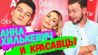 Анна Хилькевич в гостях у Красавцев
