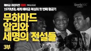 [SportsDOC] 헤비급 최강자전 2020 프롤로그_1970년대 헤비급 복싱의 첫 번째 황금기 : 알리와 세명의 전설들 - 3 부