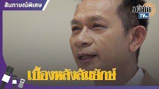 เจาะกลยุทธ์ 'อนาคตใหม่' ปักธงอีสาน เขต1 ขอนแก่น  ล้มช้าง 'เพื่อไทย' สำเร็จ