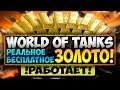 Халява World Of Tanks! Бесплатная голда WOT! 3 сайта