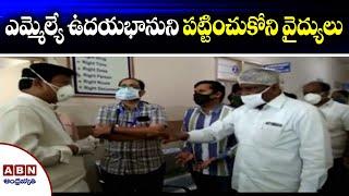 Doctors Neglect Jaggayyapeta MLA Uday Bhanu Instructions