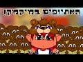 אתיופים משחקים מיקמק!