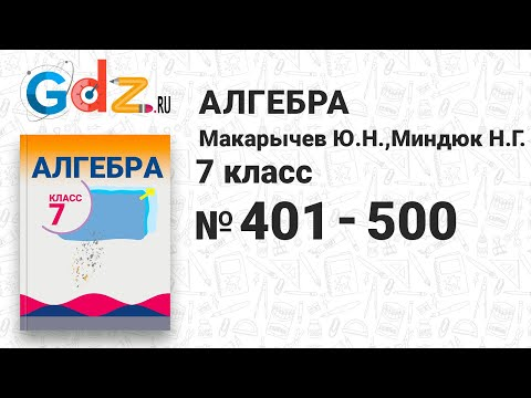 № 401-500 - Алгебра 7 класс Макарычев