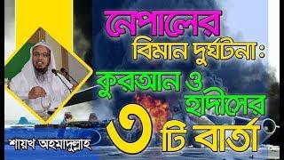 নেপালে বিমান দুর্ঘটনা: কুরআন ও হাদীসের ৩টি বার্তা! -শায়খ আহমাদুল্লাহ