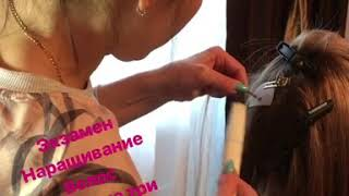 Обучение Наращивание волос
