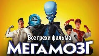 "Все грехи фильма ""Мегамозг"""