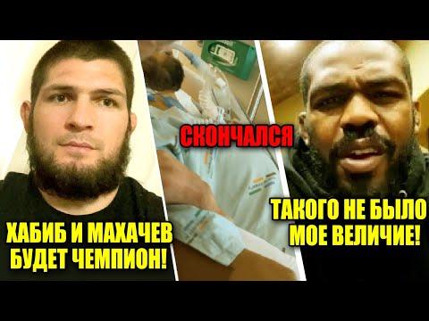 СРОЧНО! СКОНЧАЛСЯ друг чемпиона UFC! Хабиб и Махачев БУДУЩИЙ ЧЕМПИОН! Джон Джонс