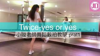 Twice-yes or yes dance tutorial數拍鏡面教學 part1小璇老師