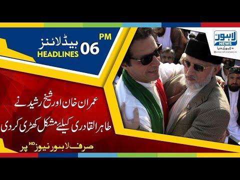 06 PM Headlines Lahore News HD - 21 January 2018
