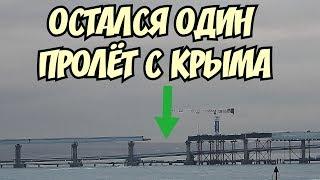 Крымский мост(декабрь 2018) На Ж/Д надвижках с Крыма остался 1 пролёт Скоро стыковка? Посмотрим!