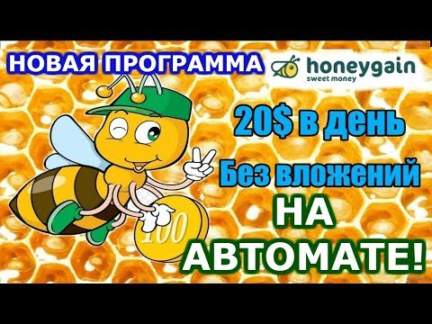 Заработок без вложений заработок на автомате новая программа  Honeygain для заработка без вложений