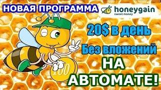 Заработок без вложений на автомате новая программа Honeygain для заработка
