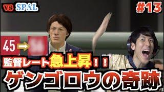 【FIFA20】小原選手兼監督がミランを救う #13【ゲンゴロウの奇跡】