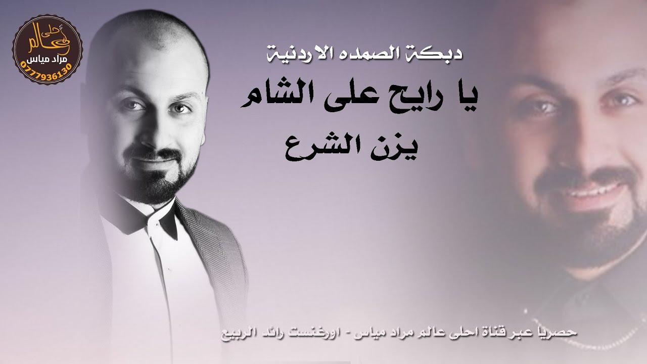 دبكة الصمده الاردنية - يا رايح على الشام || يزن الشرع 2021