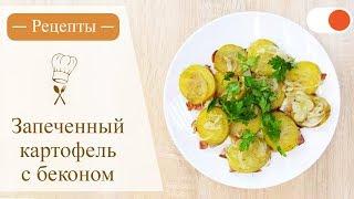 Запеченный Картофель с Беконом - Простые рецепты вкусных блюд