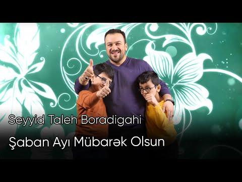 Seyyid Taleh Boradigahi - Şaban ayı, mübarək olsun - Nəğmə - 2020