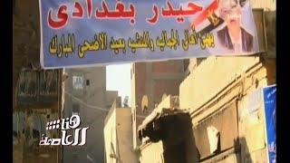 #هنا_العاصمة | أراء أهالي الجمالية ومنشأة ناصر عن ترشح سما المصري في دائرتهم