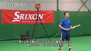 2018 Michael Chang × SRIXON REVO CV 3.0