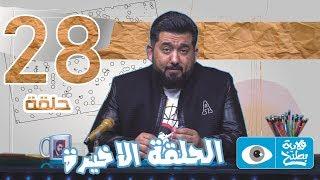 الحلقة-28-الاخيرة-ولاية-بطيخ-تحشيش-الموسم-الرابع