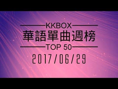 [2017.06.29] KKBOX 華語單曲週榜排行榜 Taiwan Chinese Music Chart TOP50