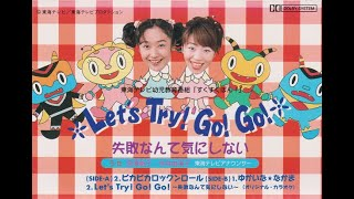 Let's Try! Go! Go!~失敗なんて気にしない~ thumbnail