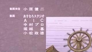 Moomin (1990) Japanese Ending 1