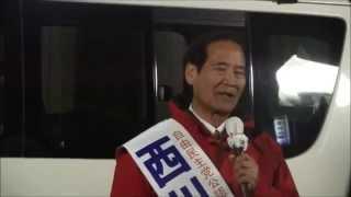 栃木二区候補 西川こうや氏の塩谷町での街頭演説会映像です。 夕方6時...
