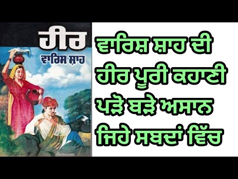 Waris shah heer in punjabi full story |...